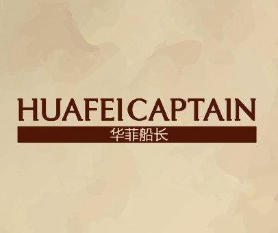 华菲船长 HUAFEICAPTAIN