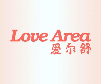 爱尔舒 LOVE AREA