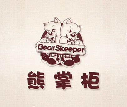 熊掌柜 BEARSKEEPER
