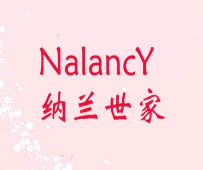 NALANCY 纳兰世家