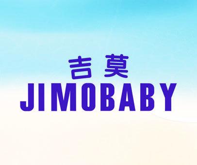 吉莫 JIMOBABY