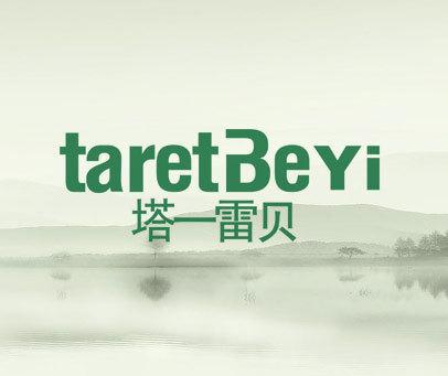 塔一雷贝 TARETBEYI