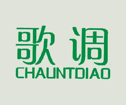 歌调 CHAUNTDIAO