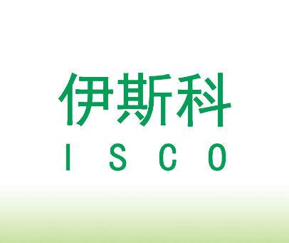 伊斯科 ISCO
