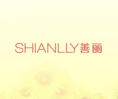 善丽 SHIANLLY