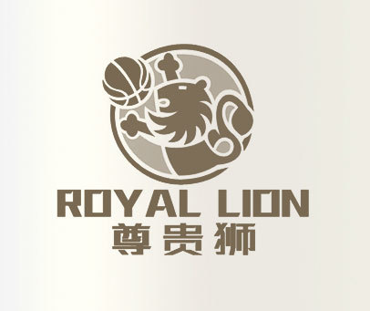 尊贵狮 ROYAL LION