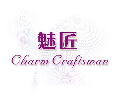魅匠 CHARM CRAFTSMAN