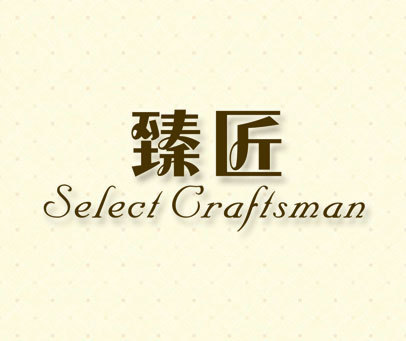 臻匠  SELECT CRAFTSMAN