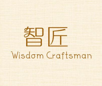 智匠 WISDOM CRAFTSMAN