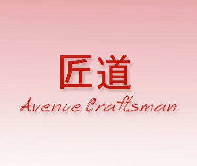 匠道  AVENUE CRAFTSMAN