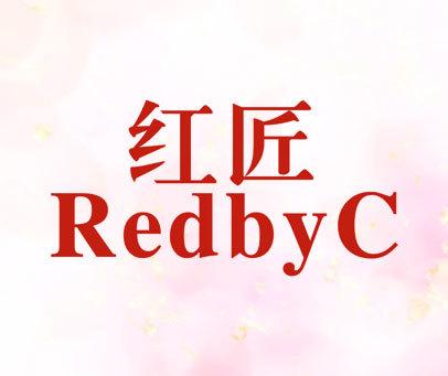 红匠 REDBYC