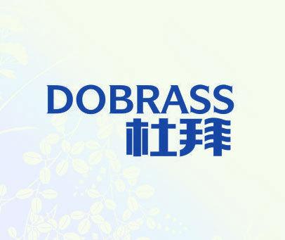 杜拜 DOBRASS