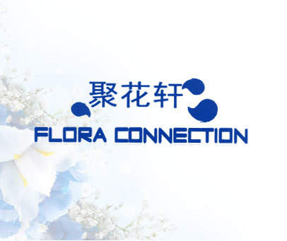 聚花轩 FLORA CONNECTION