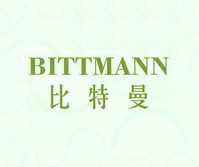 BITTMANN 比特曼