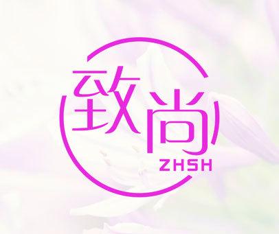 致尚 ZHSH