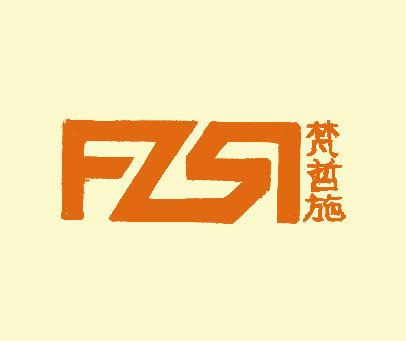 梵哲施  FZSI