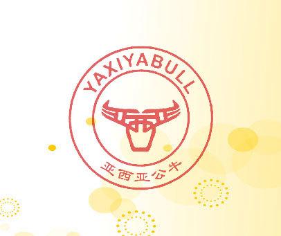 亚西亚公牛  YAXIYABULL