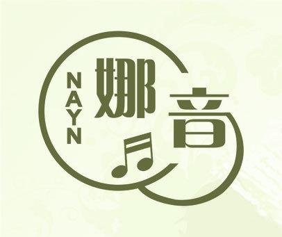 娜音 NAYN