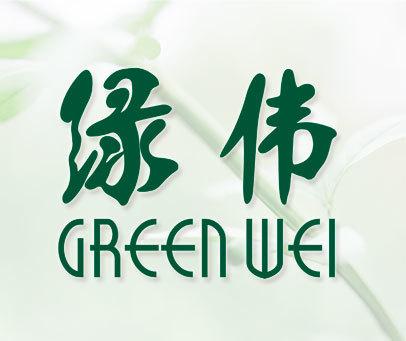 綠偉 GREEN WEI