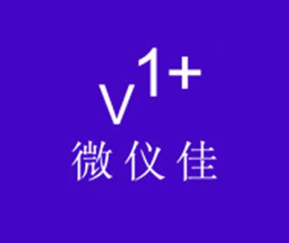 微儀佳 V 1+