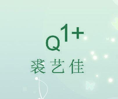 裘藝佳 Q 1+