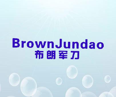 布朗军刀 BROWN JUNDAO