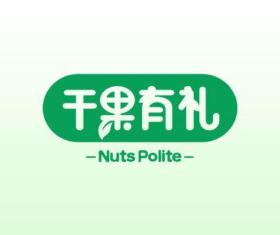 干果有礼 NUTS POLITE