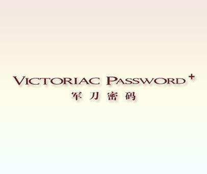 军刀密码  VICTORIAC PASSWORD+