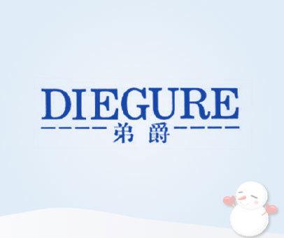 弟爵 DIEGURE