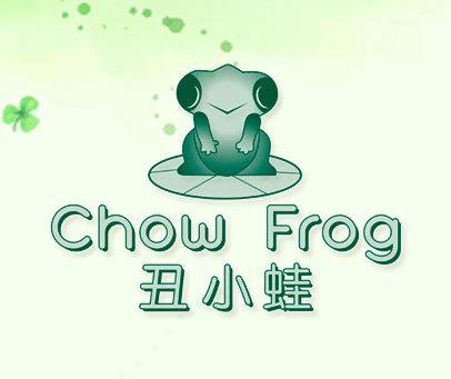 丑小蛙  CHOW FROG