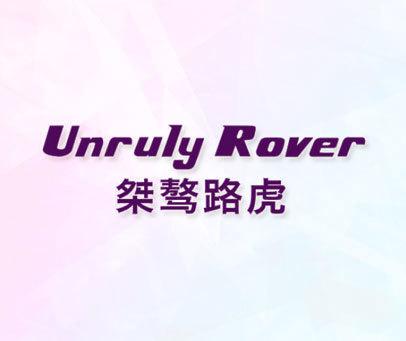 桀骜路虎 UNRULY ROVER