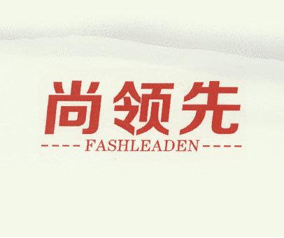 尚领先 FASHLEADEN