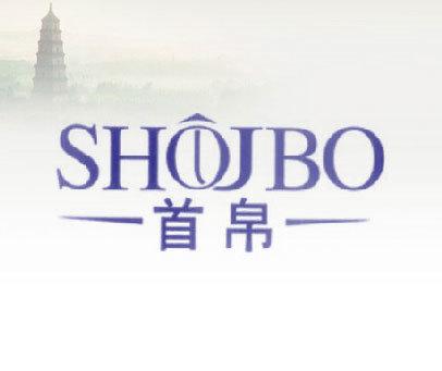 首帛 SHOJBO