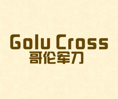 哥伦军刀  GOLUCROSS