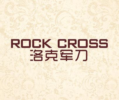 洛克军刀 ROCK CROSS