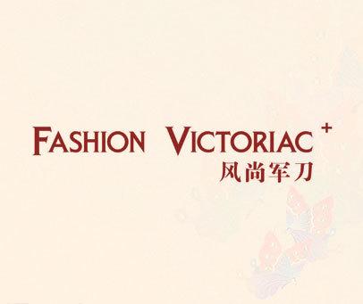 风尚军刀  FASHION VICTORIAC+