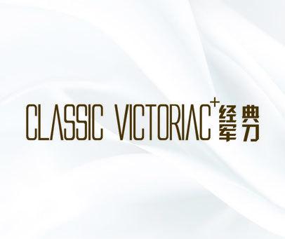 经典军刀  CLASSIC VICTORIAC+