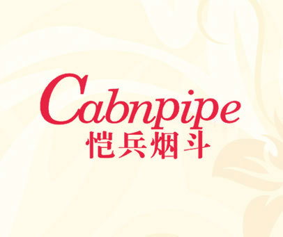 恺兵烟斗 CABNPIPE