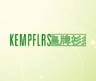 皇牌杉彡 KEMPFLRS