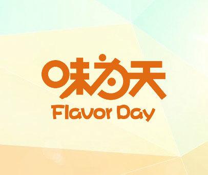 味为天 FLAVOR DAY