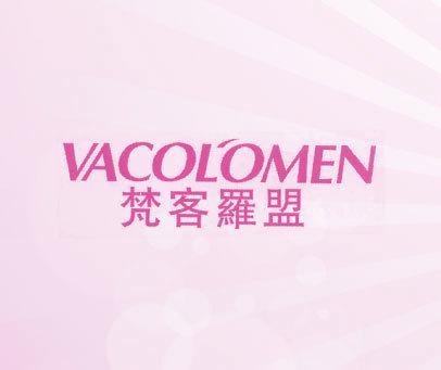 梵客罗盟 VACOLOMEN