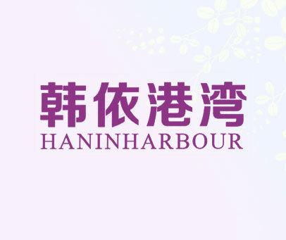 韩依港湾 HANINHARBOUR