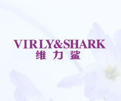 维力鲨 VIRLY&SHARK