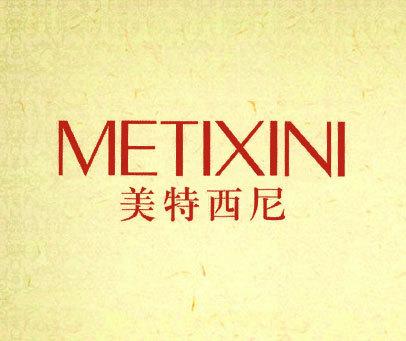 美特西尼   METIXINI