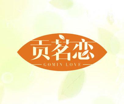 贡茗恋  GOMIN LOVE