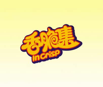 香脆集  INCRISP