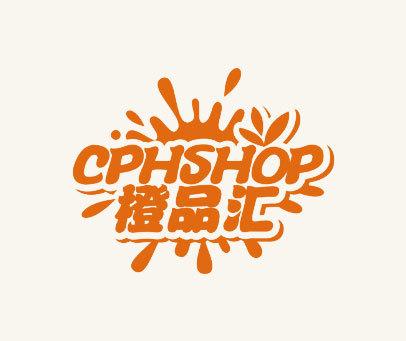 CPHSHOP 橙品汇
