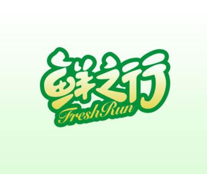 鲜之行 FRESH RUN