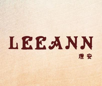 理安 LEEANN