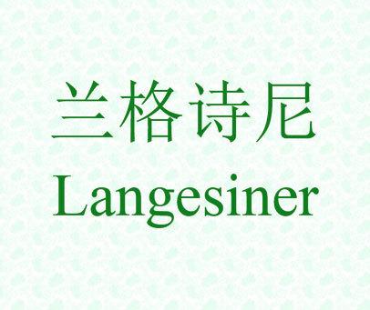 兰格诗尼 LANGESINER